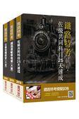 【2019鐵定考上版】鐵路佐級[運輸營業]速成套書 (贈公職英文單字[基礎篇])(S141R18-1)
