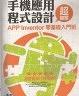 二手書R2YB2013年10月初版《手機應用程式設計超簡單 App Invent