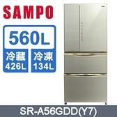 SAMPO 聲寶【SR-A56GDD】560公升 1級能效 變頻琉璃四門冰箱