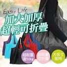 超大號防水折疊購物袋 尼龍大容量環保折疊購物袋 購物袋 環保袋NailsMall