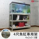 鍍鋅魚缸架(4尺)水族箱 魚缸底櫃 濾水器 收納櫃 生態缸 免螺絲角鋼 鐵架【空間特工】FTZ42030