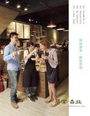尋常.台北|創新創業:開始創業.擁抱夢想