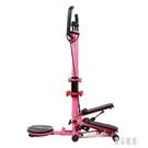 室內健身鍛煉訓練女士家用多功能踏步機帶扶手有氧運動健身器材 LJ5514【極致男人】