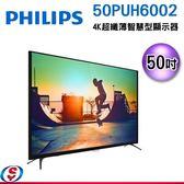 【信源】PHILIPS飛利浦 50吋4K UHD聯網液晶顯示器+視訊盒 50PUH6002 不含安裝