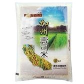 西螺金農米加州壽司米3kg【愛買】