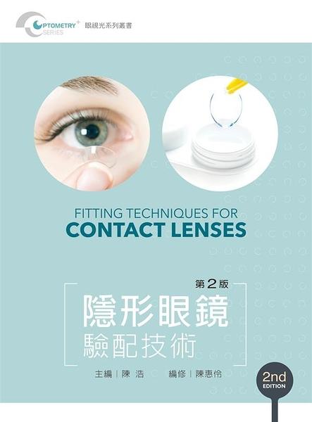 隱形眼鏡驗配技術(第二版)