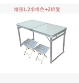 熊孩子❃增強穩固鋁合金戶外折疊桌子擺攤桌燒烤野營便攜式手提(主圖款20)