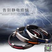 無線防靜電手環無繩男女款手腕帶防輻射能量平衡消除人體靜電克星 交換禮物