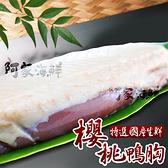 【阿家海鮮】台灣頂級櫻桃鴨胸(230g±10%塊)