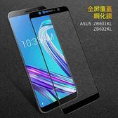 IMAK 華碩 Zenfone ZB602KL 鋼化膜 滿版 9H玻璃貼 防爆 防刮 防指紋 保護膜 螢幕保護貼