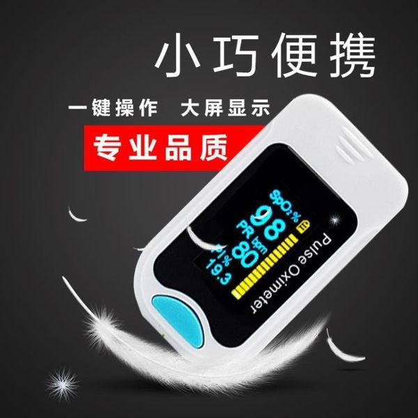 手指夾式脈搏血氧儀檢測脈氧心跳心率監測儀血氧飽和度器報警