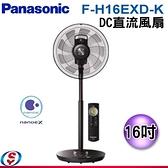 【信源】Panasonic 國際 nenoeX 16吋極淨型DC直流風扇 F-H16EXD-K*線上刷卡*免運費*
