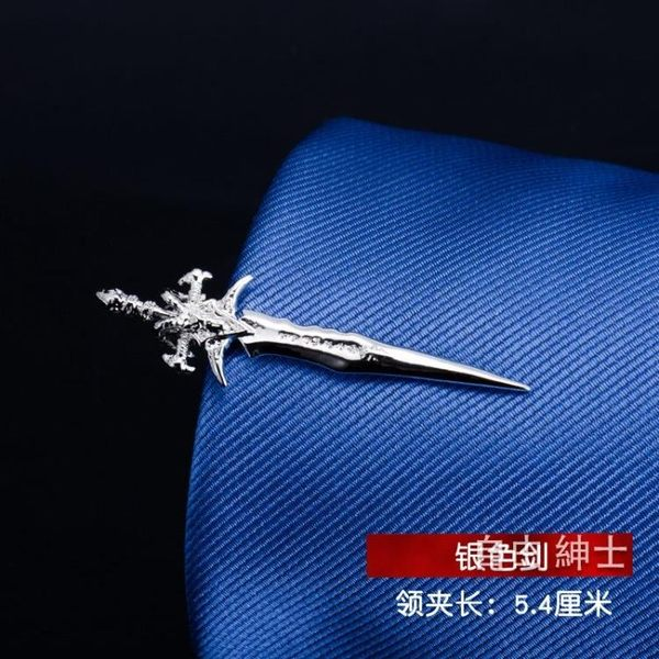 領帶夾【禮盒】簡約金色銀色金屬領帶夾男女別針商務正裝正韓領夾領帶扣【自由紳士】