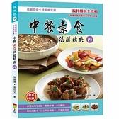 中餐素食決勝精典(丙)2017年版