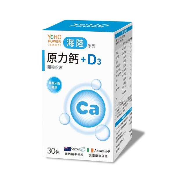 【跨店最好買】海陸雙鈣 原力鈣+D3 (30包/盒) 防護 保護力 悠活原力|吳淡如愛用推薦