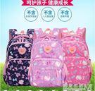韓版防水小學生書包女孩1-3-5-6年級4大容量中大童雙肩背包12歲 遇見生活