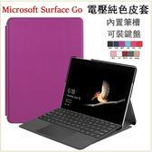 純色電壓皮套 微軟 Microsoft Surface Go 10吋 平板保護套 防摔 可裝鍵盤 兩折支架 自帶筆槽 保護殼
