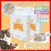 升級版豆腐貓砂【CB028】天然 可沖馬桶 真正6升 豆腐砂 豆腐貓砂 CP值超高