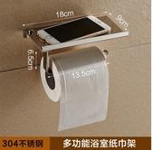 304不銹鋼手機紙巾架  浴室捲紙架