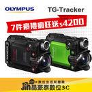 Olympus TG-Tracker 運動防水攝影機 分期0利率 7合1豪禮送 晶豪泰3C 專業攝影 公司貨