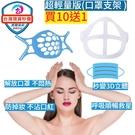 台灣現貨買10送1口罩支架 口罩架 口罩防悶3D立體支撐 立體支撐架 口罩透氣支架防掉妝