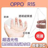 OPPO R15 空壓殼 / 清水套,超透光、完整包覆,免運費