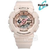 Baby-G CASIO / BA-110CP-4A / 卡西歐 指針數位雙顯 世界時間 計時碼錶 防水100米 橡膠手錶 杏粉色 43mm