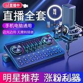 十盞燈新款直播設備聲卡唱歌手機專用全套無線麥克風話筒一體電腦臺式k 創意家居
