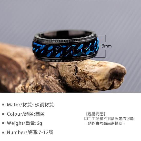 《 QBOX 》FASHION 飾品【R019N648】精緻個性可轉動藍色鏈條鈦鋼戒指/戒環