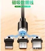 磁吸充電-磁吸數據線磁鐵充電線器磁性強磁力吸頭手機快充type-c華為oppo吸鐵  花間公主