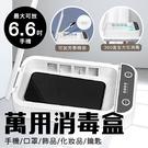 【紫外線芳香消毒】殺菌消毒盒 口罩手機消...