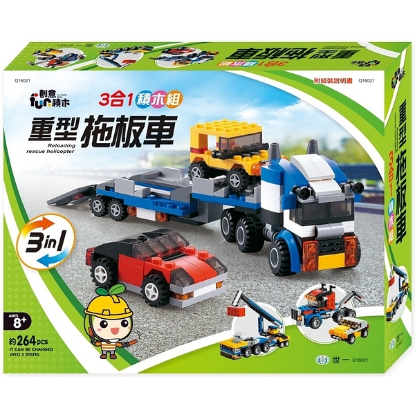 重型拖板車3合1積木組