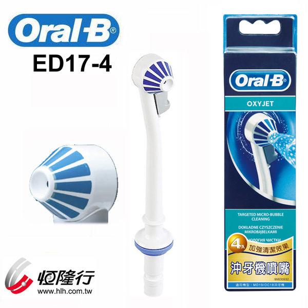 德國百靈Oral-B 沖牙機噴嘴(4入)ED17-4