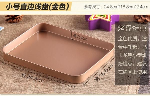 【金色小號直邊淺盤 CA289】NO135 烘焙模具 烤盤【八八八】e網購