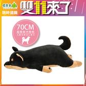 Beroso 倍麗森 日系柔軟超大65CM黑柴犬抱枕玩偶-2020新年快樂哈囉鼠年送