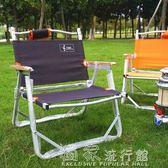 露營椅tnr戶外折疊椅導演椅子便攜超輕釣魚沙灘椅懶人露營簡易帆布 『獨家』流行館YJT