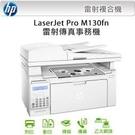 HP LaserJet M130fn 黑...