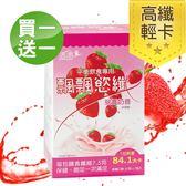 【生達-活沛】飄飄慾纖營養纖維飲草莓口味【買一送一】 (享受美麗,控制熱量)