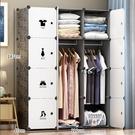 樹脂衣櫃 簡易衣柜組裝臥室現代簡約柜子儲物柜出收納掛塑料家用衣櫥TW【快速出貨八折搶購】
