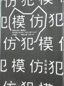 【書寶二手書T5/一般小說_HNR】模仿犯(下)_宮部美幸