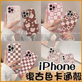 復古色動物|蘋果 iPhone 13 mini Pro 12 11 Pro max i7 i8 Plus XR XSmax 卡通熊兔 浮雕小羊皮紋 手機殼