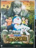 挖寶二手片-B32-正版DVD-動畫【哆啦A夢:新大雄的大魔境/電影版】-國語發音(直購價)