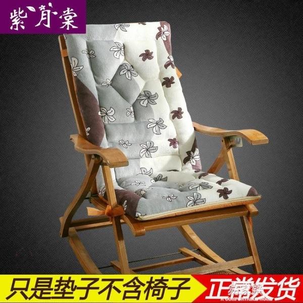 毛絨躺椅墊子秋冬季加厚折疊椅逍遙椅實木靠背椅竹躺椅通用長坐墊 新年牛年大吉全館免運
