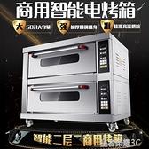 烤箱 烤箱商用二層二盤大容量電烤箱雙層大型電熱220v烤爐烘爐YTL 免運
