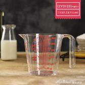 量杯 塑料計量杯樹脂量杯奶油稱量工具帶刻度帶手柄  蜜拉貝爾