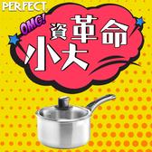 ↙小資族必Buy↙金緻316不鏽鋼湯鍋-22cm (附蓋) 《PERFECT 理想》