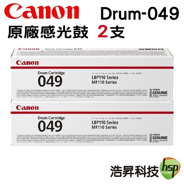 【二支組合】Canon Drum-049 049 原廠感光鼓 盒裝 適用於LBP110 MF113W