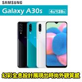 Samsung Galaxy A30s 6.4吋 128G 贈側翻皮套+9H玻璃貼 智慧型手機 24期0利率 免運費