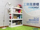 空間特工》開放式四層書架 90x30x120cm 白色免螺絲角鋼 書籍雜誌 收納架 置物架 室內圖書館 BCW34