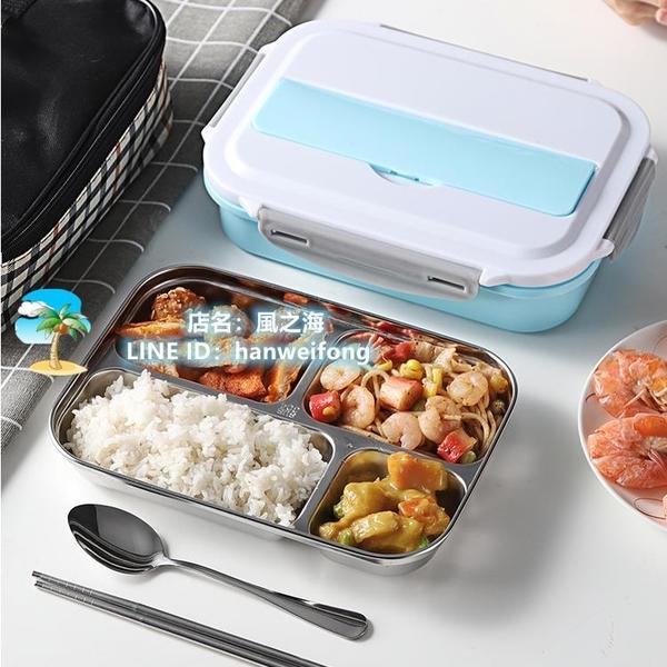 飯盒帶飯上班上學便當盒304不銹鋼分格餐盤分隔型餐盒套裝防燙帶蓋【風之海】